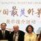 XINHUANET: l'evento promozionale della più bella location in Cina si è svolto durante il Festival del Cinema di Cannes