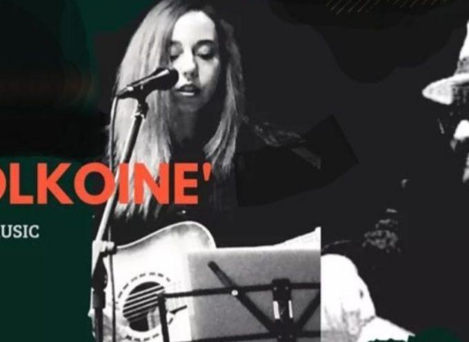 DA CAPANNORI ALLE ANDE :  SERATA DI MUSICA FOLK AD ARTEMISIA CON IL DUO MUSICALE FOLKOINE'