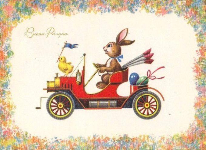 La Pasqua sta arrivando